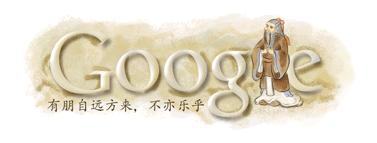 Konfizius Google Logo